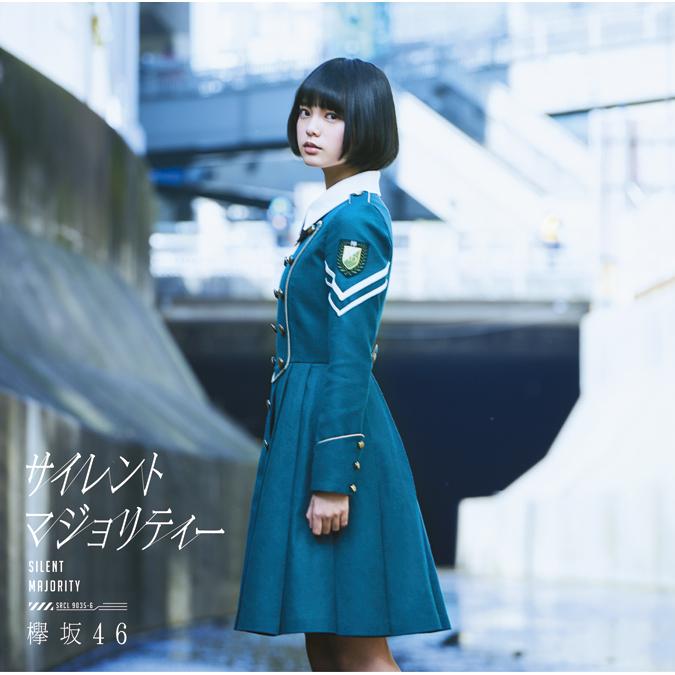 欅坂46/サイレントマジョリティー | 米澤 潤 | Sony Music Solutions Inc.